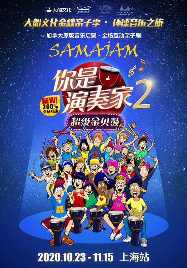 Samajam Kids Show 2 (Djembe)