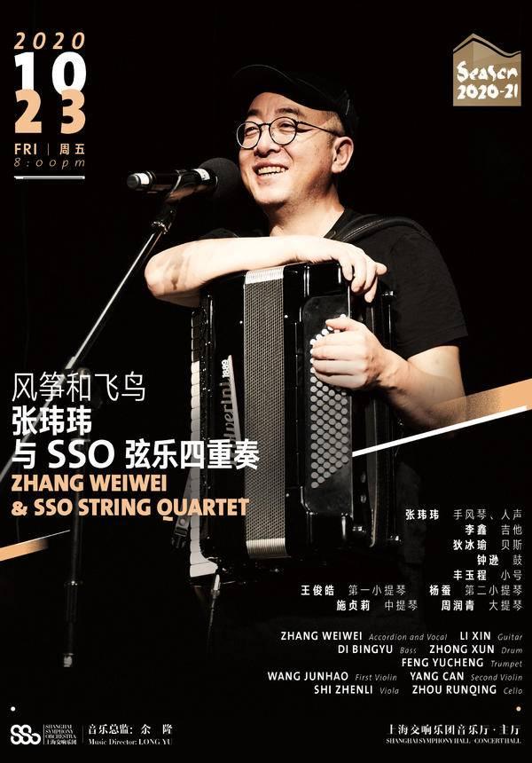 Zhang Weiwei and SSO String Quartet