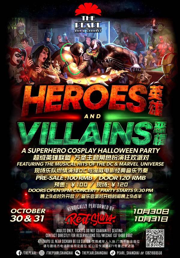 A Superhero Cosplay Halloween @ The Pearl