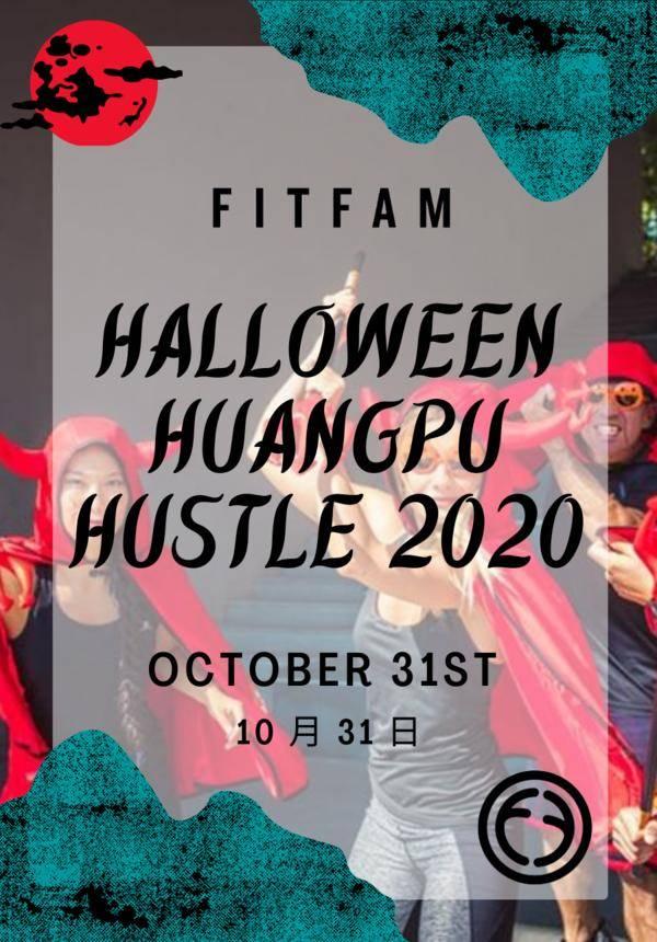 FitFam Halloween Huangpu Hustle