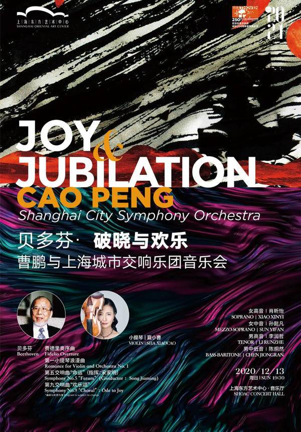 BTHVN 250: Joy & Jubilation by Cao Peng and SCSO