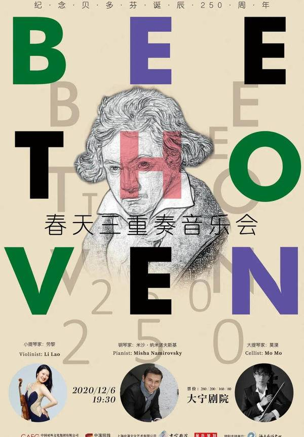 Spring Trio Concert: Celebrating Beethoven's 250th Anniversary