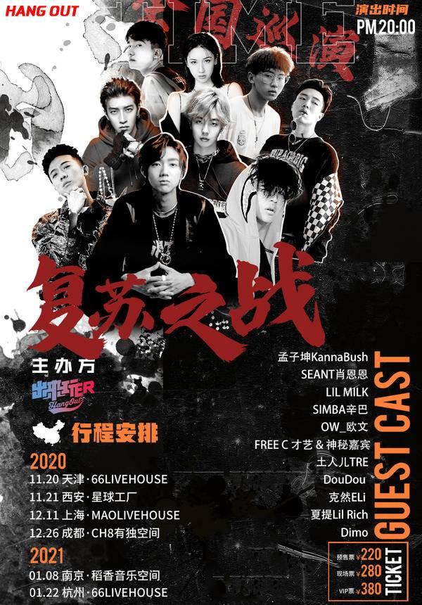 Hang Out China Tour - Shanghai