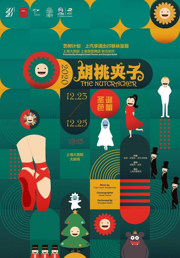 Shanghai Ballet: The Nutcracker