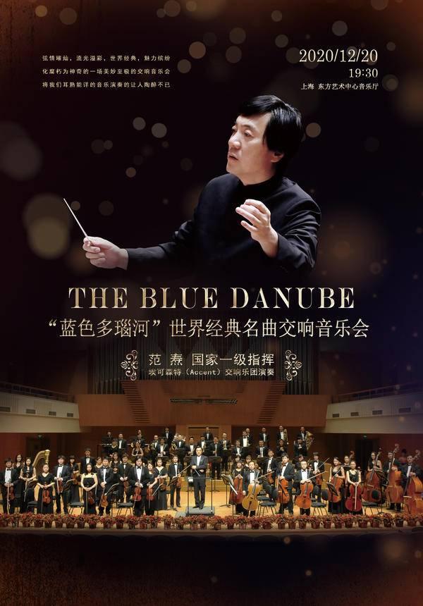 The Blue Danube Symphony Concert