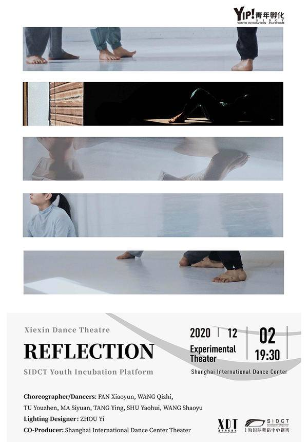 Xiexin Dance Theatre: REFLECTION