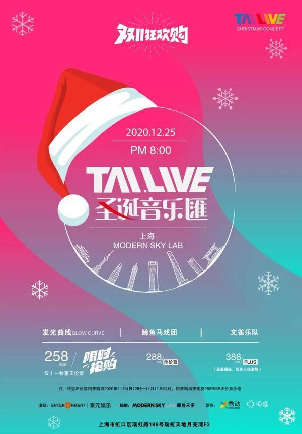 TAI LIVE Christmas Concert @ Modern Sky Lab