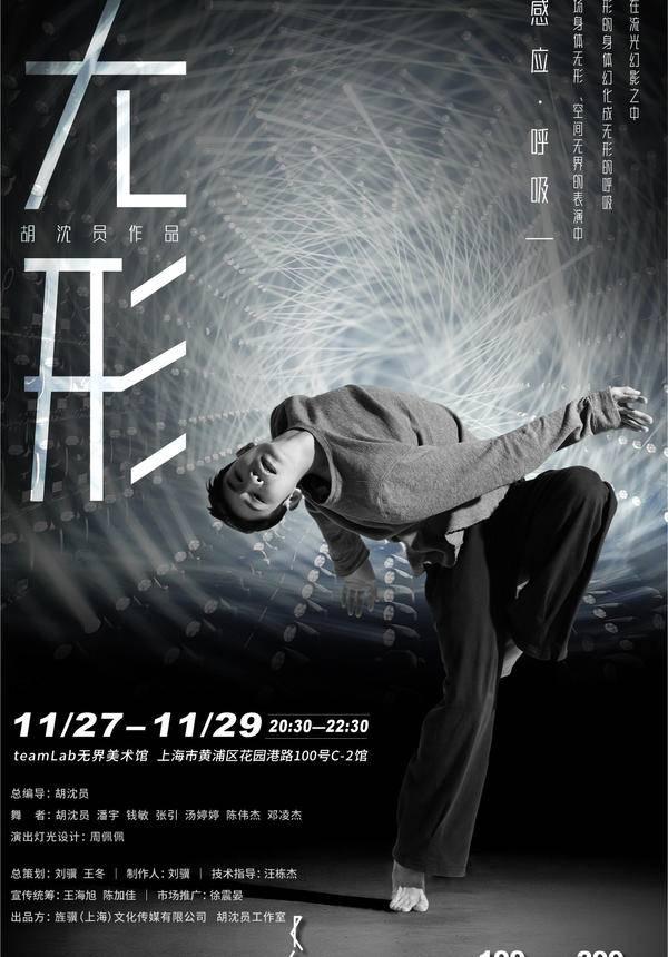 "teamLab Borderless × Hu Shenyuan Studio pres. Dance Theatre ""Formless"""