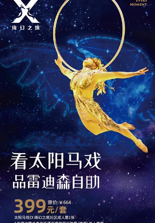 [68% OFF] [Hangzhou] Cirque du Soleil X: The Land of Fantasy