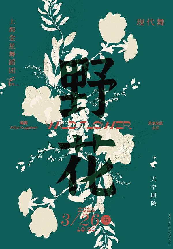 Jin Xing Dance Theatre: Wild Flower