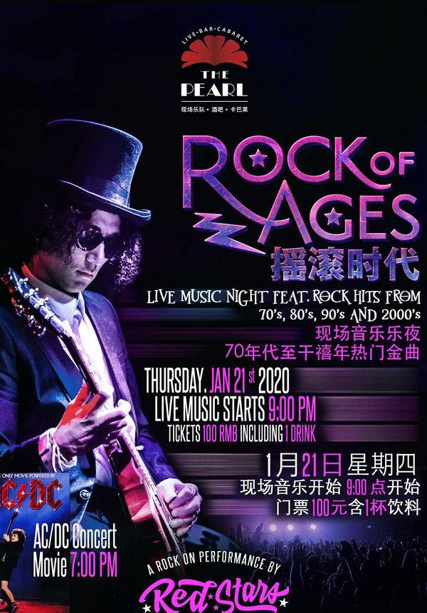 Rock of Ages @ The Pearl