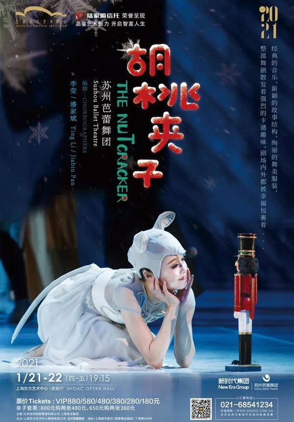 Suzhou Ballet Theatre: The Nutcracker (CANCELLED)