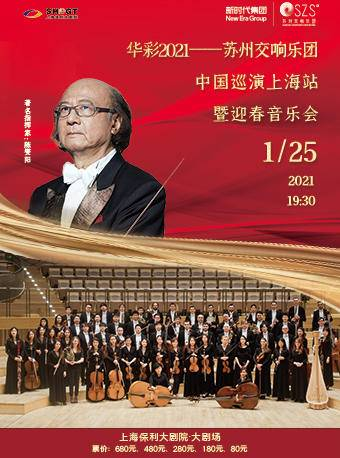 Suzhou Symphony Orchestra 2021 New Years Concert