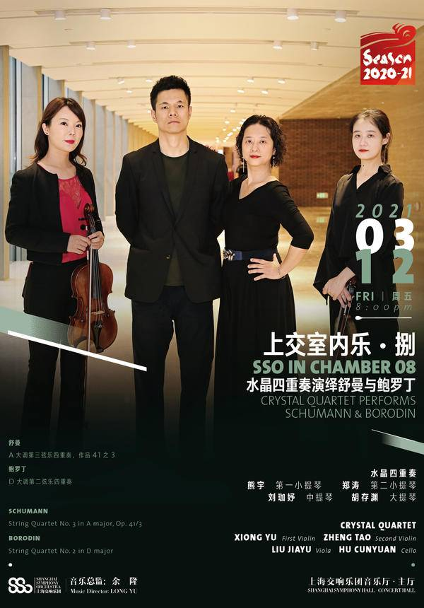 SSO in Chamber 8:  Crystal Quartet Performs Schumann and Borodin
