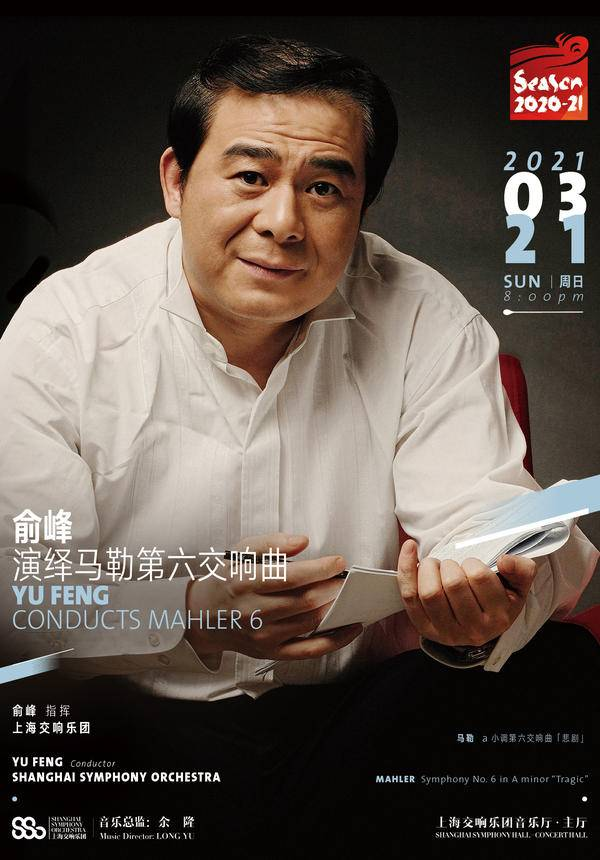 Yu Feng Conducts Mahler 6