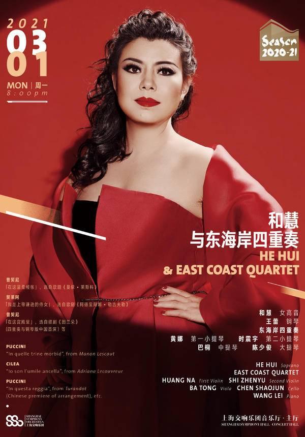 He Hui and East Coast Quartet