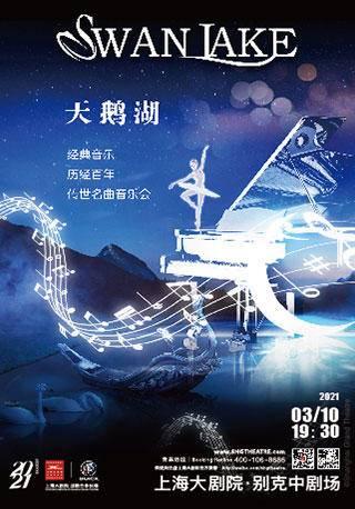 Swan Lake Music Concert