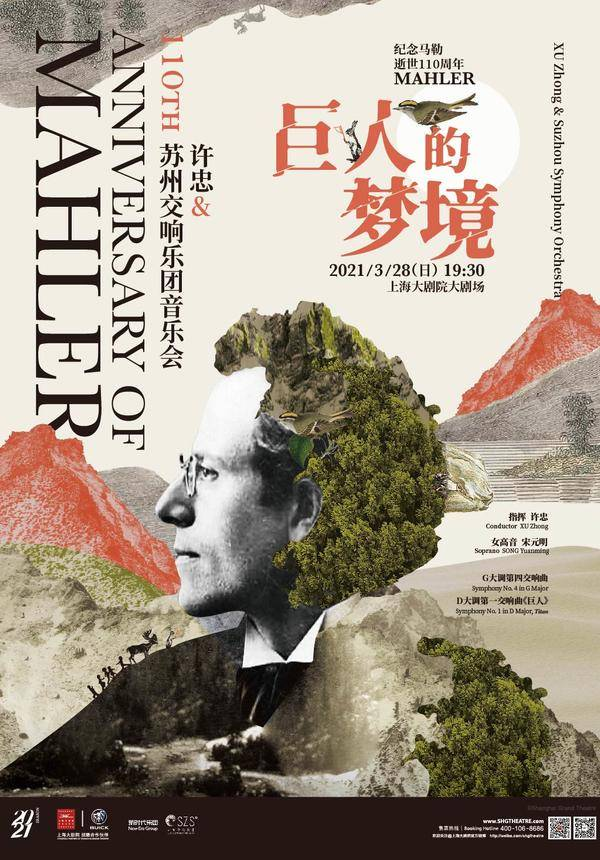 110th Anniversary of Mahler XU Zhong & Suzhou Symphony Orchestra