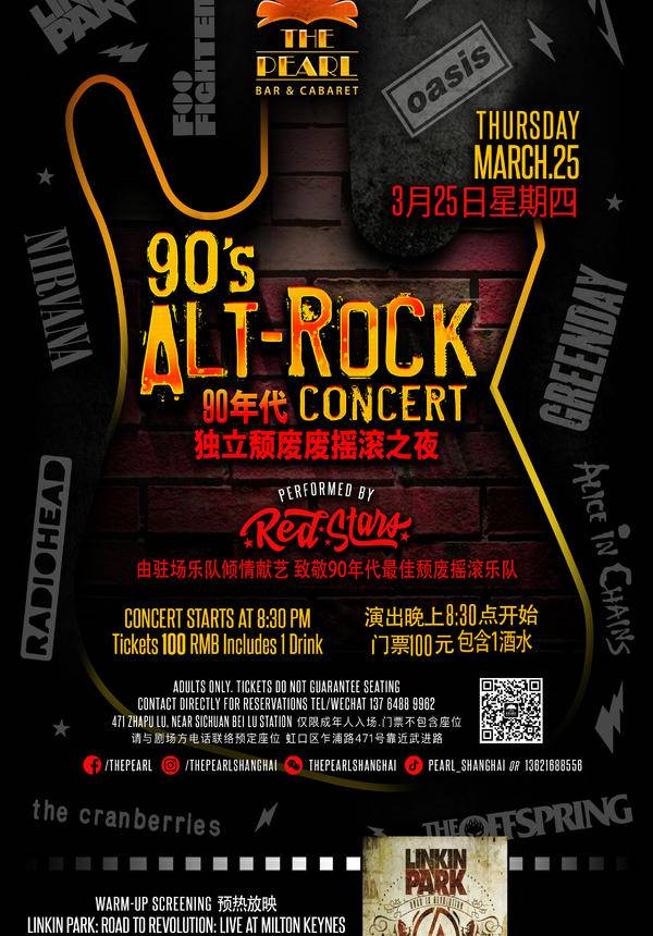90s Alt-rock Concert @ The Pearl
