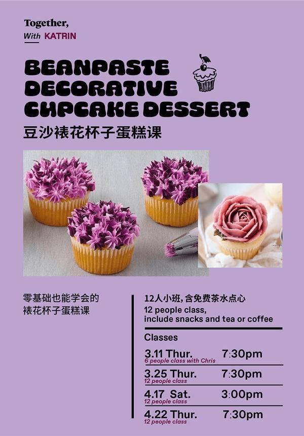 Together: Beanpaste Decorative Cupcake Dessert