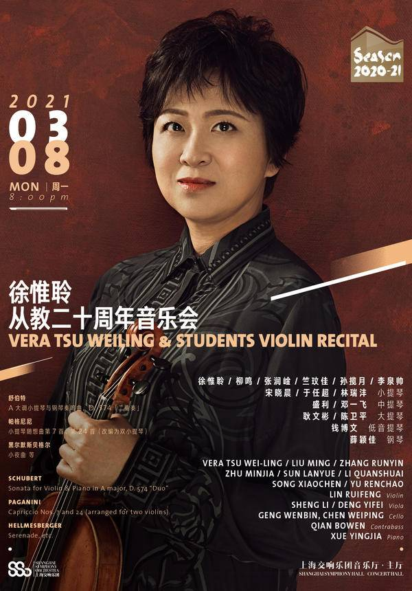 Vera Tsu Weiling and Students Violin Recital
