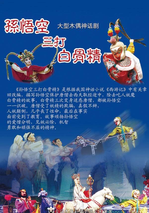 Shanghai Puppet Theatre: Monkey King Subdues White Bone Demoness