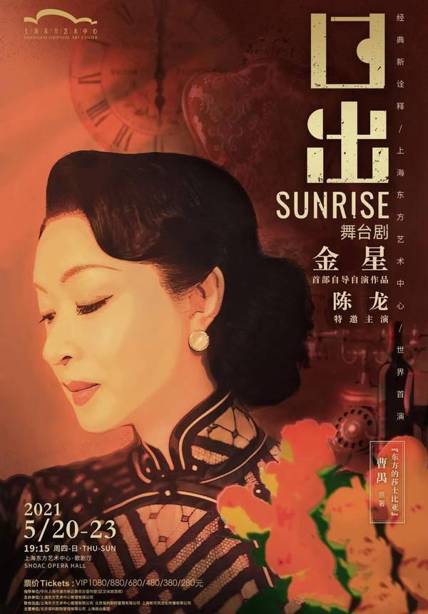"Jin Xing Self-directed Play ""Sunrise"" [Mandarin Language]"