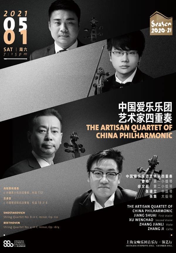 The Artisan Quartet of China Philharmonic