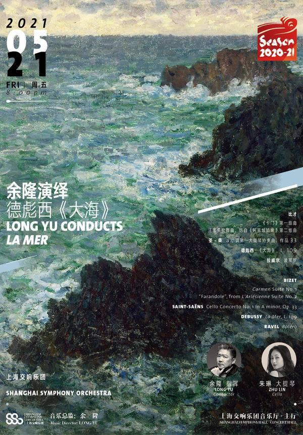 Long Yu Conducts La Mer