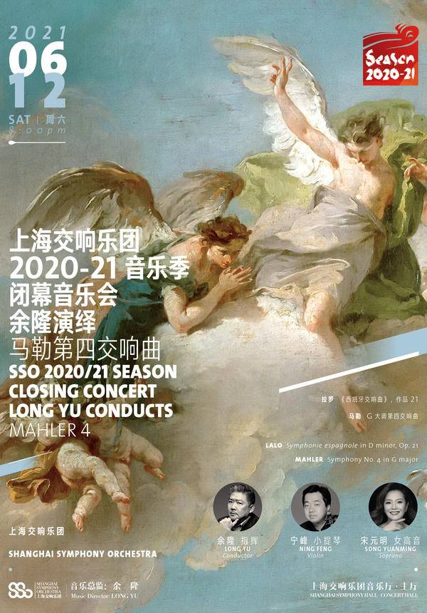 SSO 2020/21 Season Closing Concert - Long Yu Conducts Mahler 4