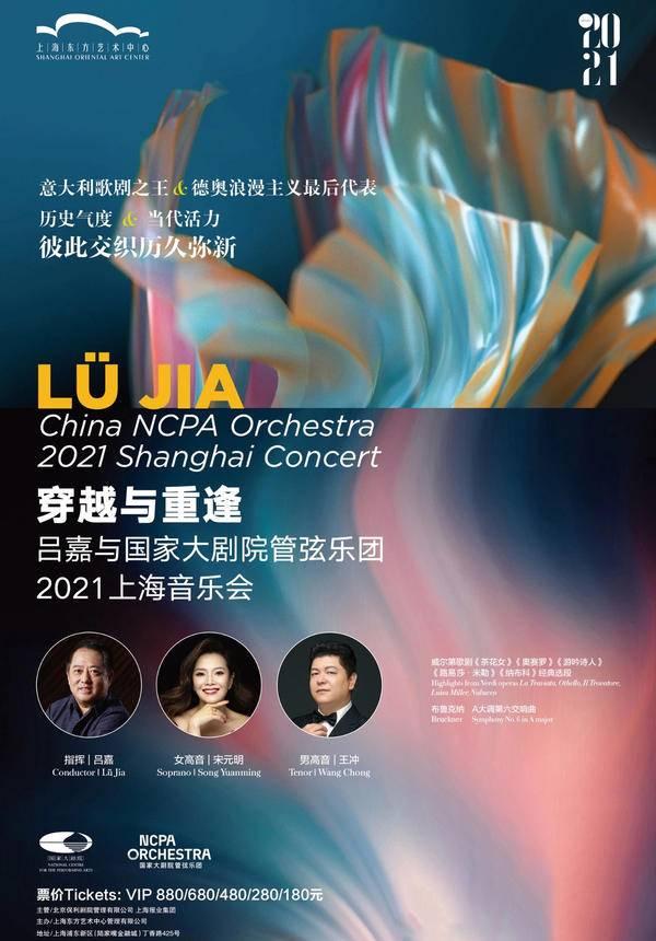 China NCPA Orchestra 2021 Shanghai Concert