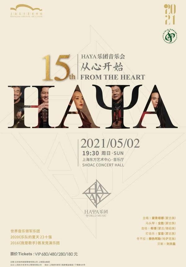 HAYA Concert