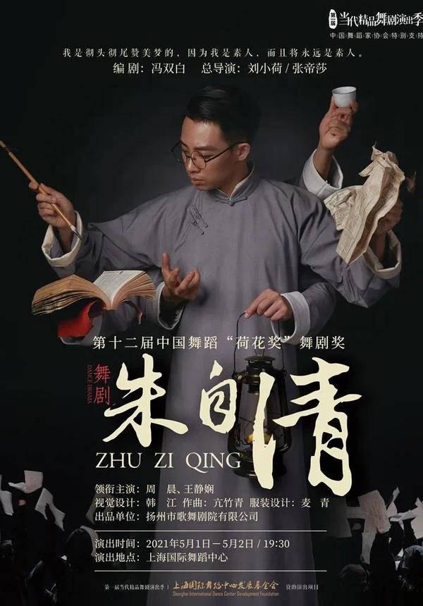 Dance Drama 'Zhu Ziqing'