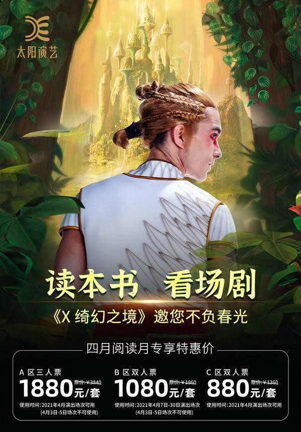 [64% OFF] [Hangzhou] Cirque du Soleil X: The Land of Fantasy