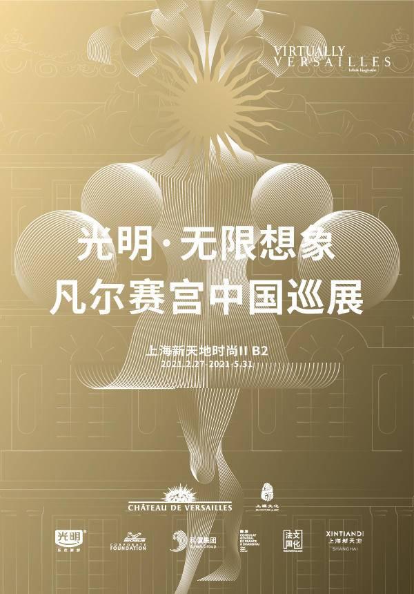 Virtually Versailles China Tour Exhibition