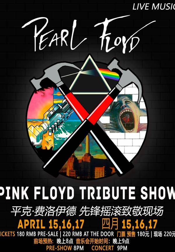 Pink Floyd Tribute Show @ The Pearl
