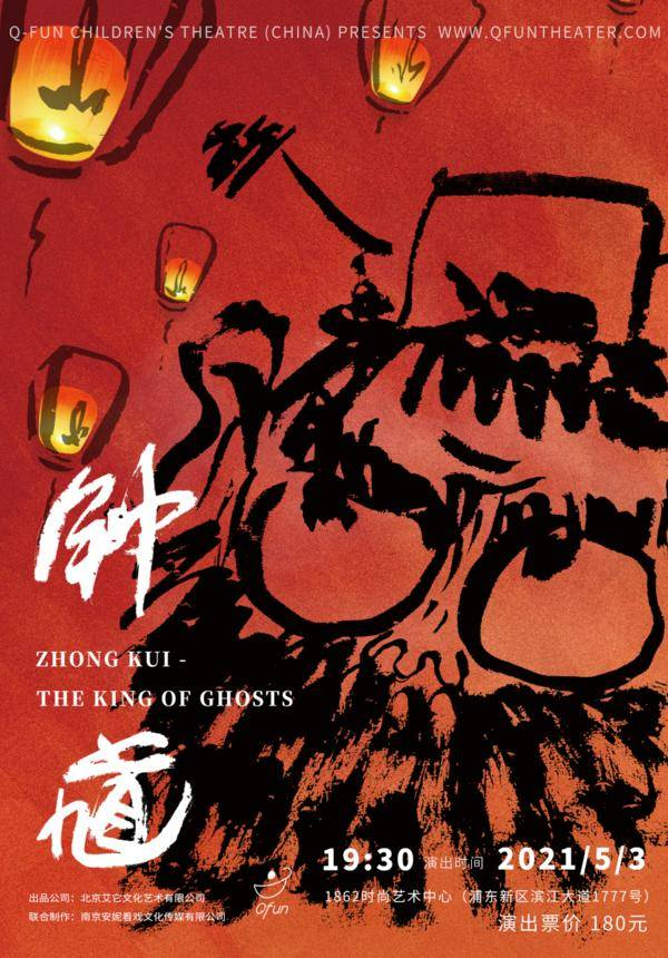 Zhong Kui - The King of Ghosts