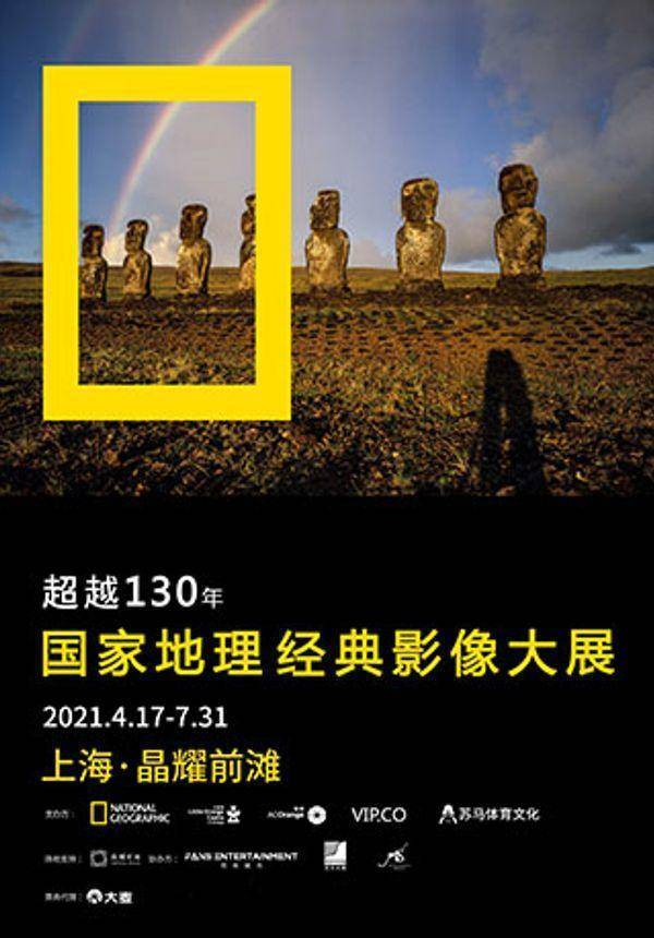 National Geographic Exhibition [Full Version]