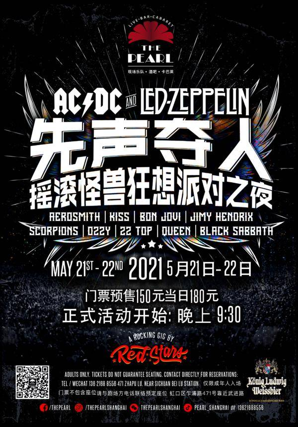 ACDC & Led Zeppelin Monster of Rock Night @ The Pearl
