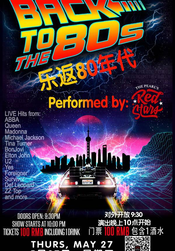 Back to 80s @ The Pearl