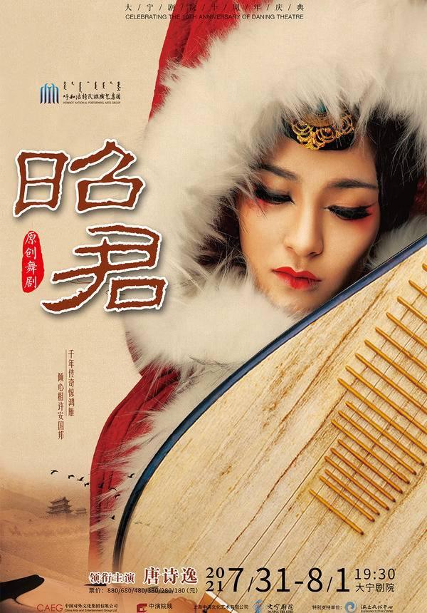 Chinese Epic Dance Drama 'Princess Zhaojun'