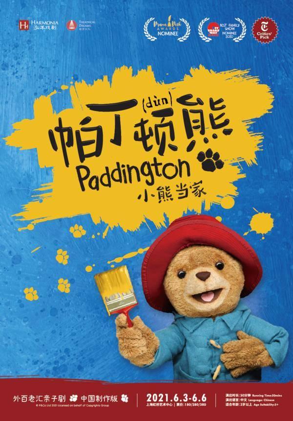 Paddington Gets in a Jam (Mandarin)