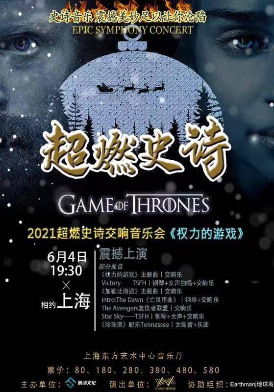 Game of Thrones Film Music Concert
