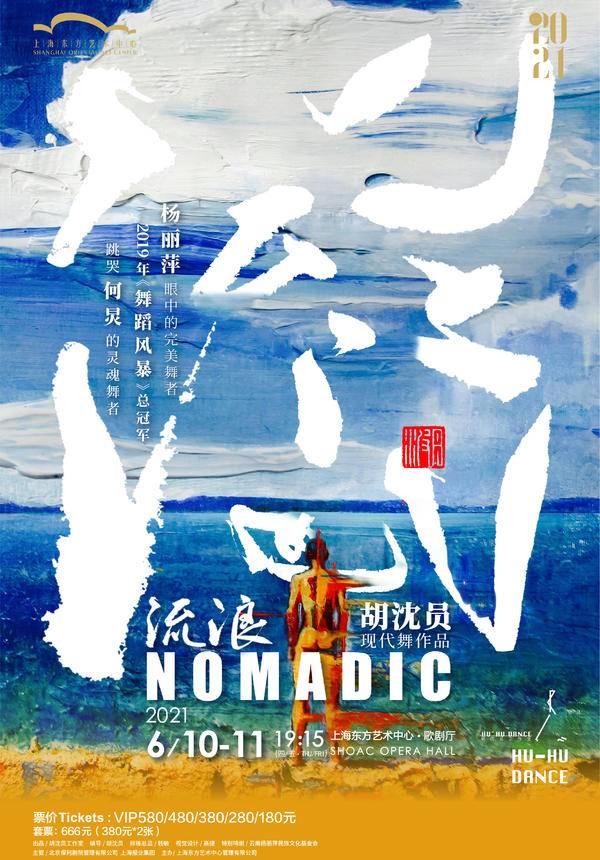 "Dance ""Nomadic"" - Hu Shenyuan"