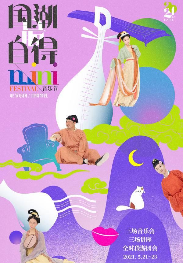Mini Festival - Zi De Guqin Studio