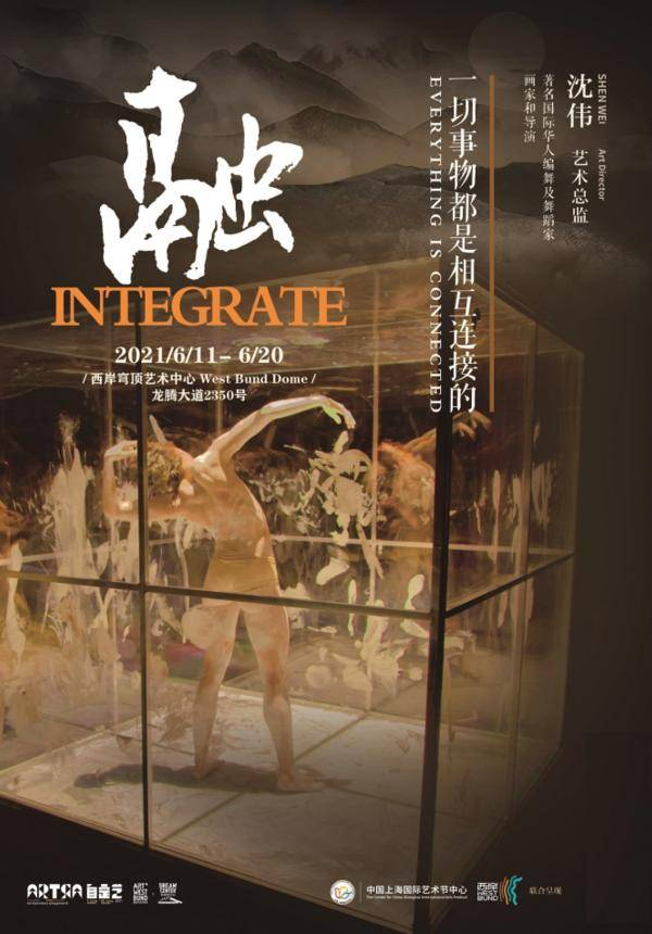 Shen Wei World Premiere 2021 INTEGRATE