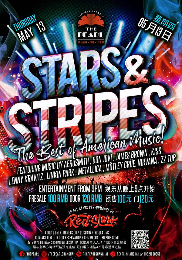 Stars & Stripes Concert @ The Pearl