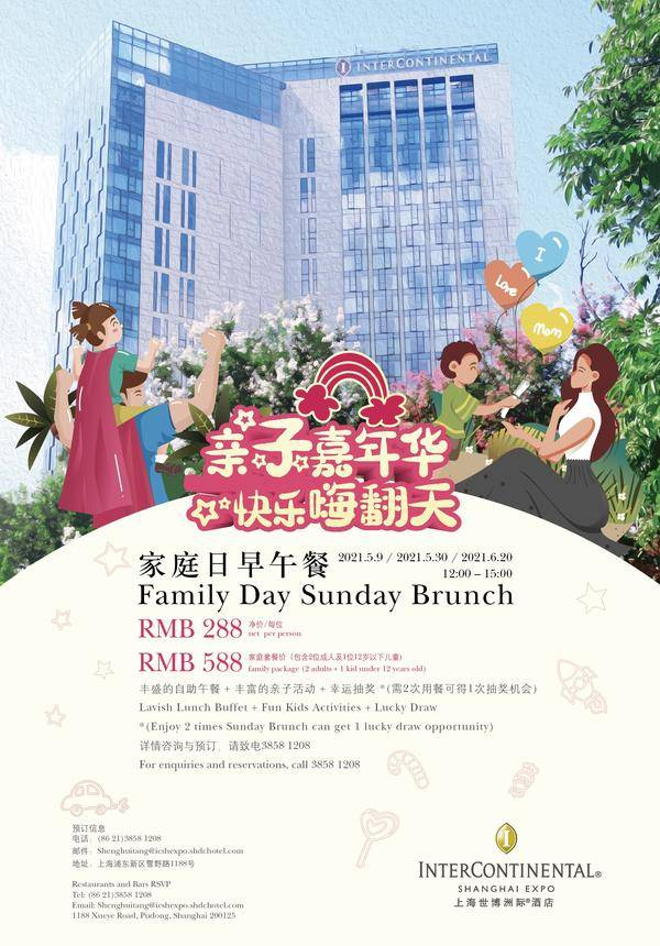 [26% OFF] Family Day Sunday Brunch @ Cafe 1188, InterContinental Shanghai Expo