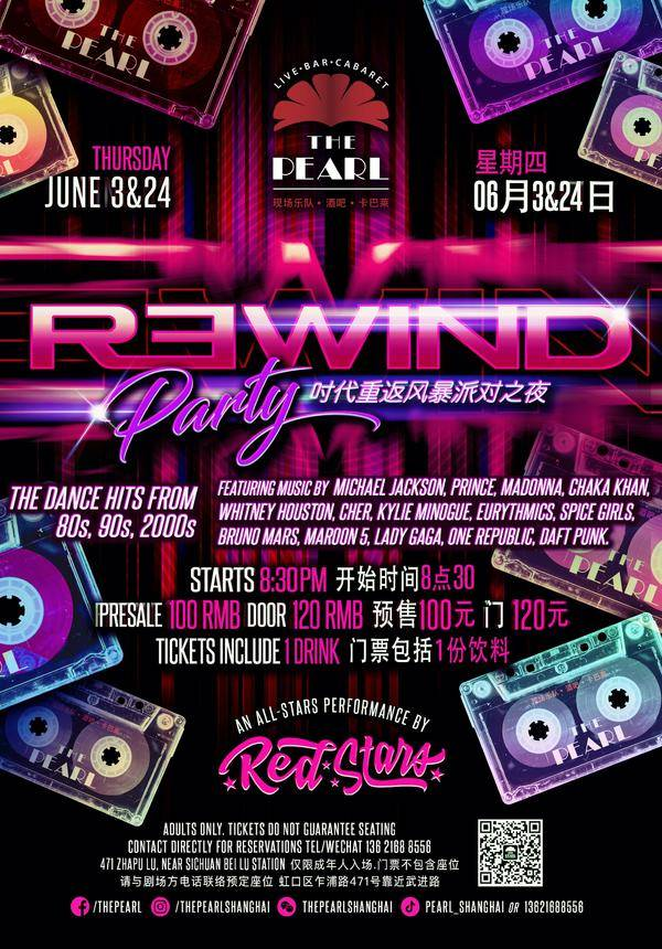 Rewind Party Night @ The Pearl