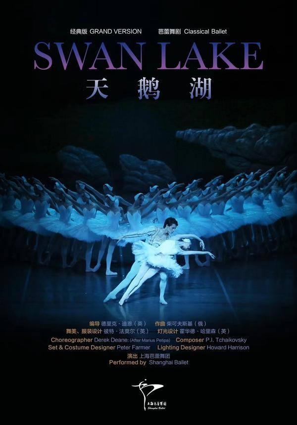 Shanghai Ballet SWAN LAKE (GRAND VERSION)